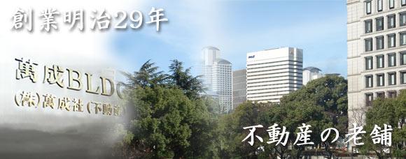創業明治29年。大阪の老舗不動産、株式会社萬成社。